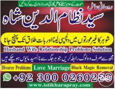 Love in husband and wife Love issues love magic love magic spells